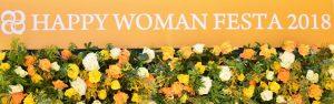 HAPPHY WOMAN FESTA 2018