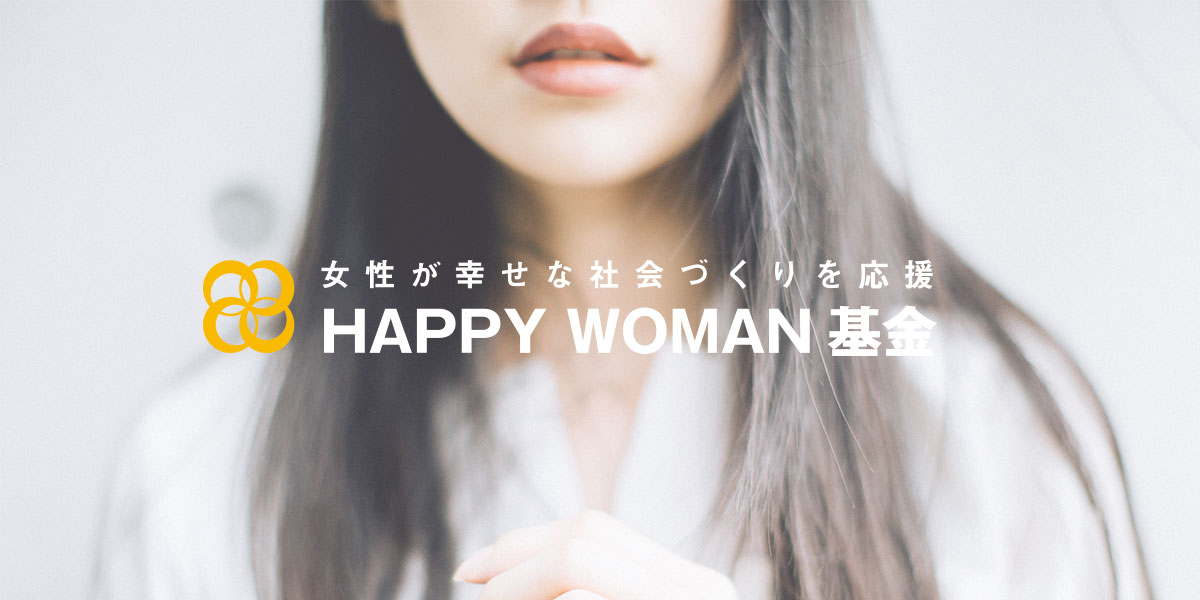 HAPPY WOMAN基金